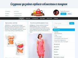 """Сервис совместных покупок """"Оптовка74.рф"""""""