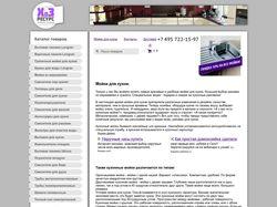 Интернет магазин техники для кухни hozresurs.ru