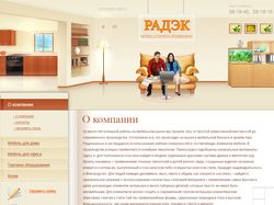 Мебельная компания РАДЭК