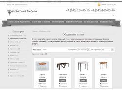 Сайт хорошей мебели