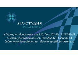 Визитки и логотип спа-салона Аквамарин