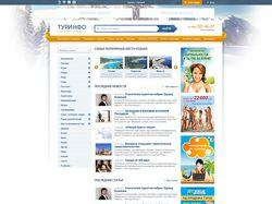 Дизайн сайта туристического информационного портал