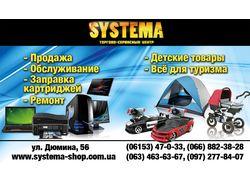 Визитка Система