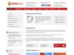 Нанокров