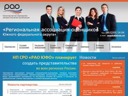 Региональная ассоциация оценщиков ЮФО