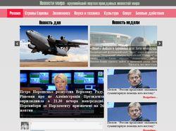 Новостной портал - элементы с планшета