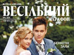 весільний марафон http://issuu.com/marafon_/docs/v