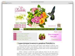 Студия флористического дизайна Flokolibri