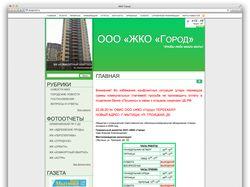 """Управляющая компания ЖКО """"Город"""""""