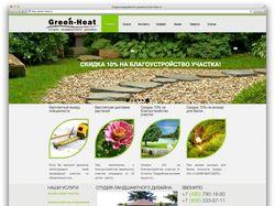 Студия ландшафтного дизайна Green-Heat
