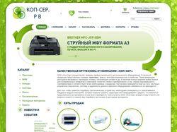 Интернет магазин на MODx