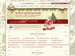 Интернет-магазин елочных товаров