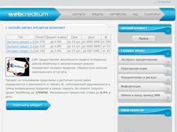 Webcreditum кредитный автомат