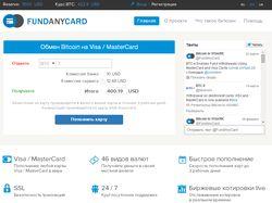 Обменник fundanycard биткойн->карты