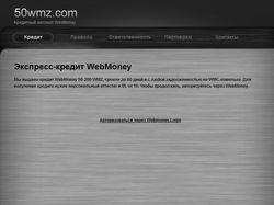 50wmz.com Кредитный сервис