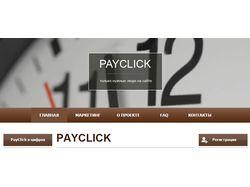 PayClick- активная реклама