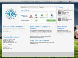 Bitchange.io обменный сервис BTC-E кодов
