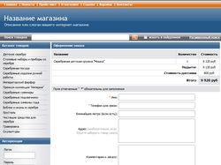 Оформления заказа на одной странице для shopcms