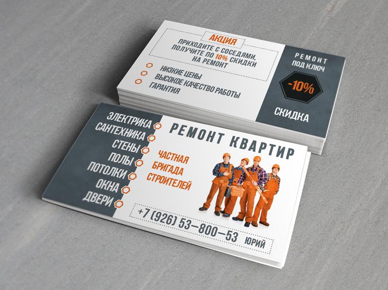 Фото визитки для ремонт квартир