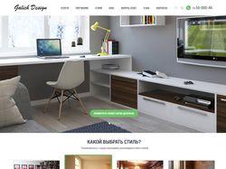 Galich Design Studio (Дизайн)
