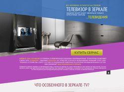 Landing page для tv-zerkalo.ru