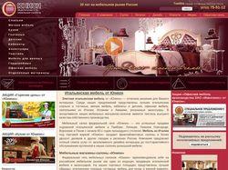 Сайт сети мебельных салонов