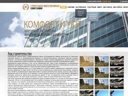 Дизайн строительного сайта для конкурса