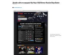 Дизайн сайта по продаже Hip-Hop и R&B битов «RBB»