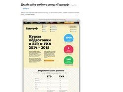 Дизайн сайта учебного центра «Годограф»