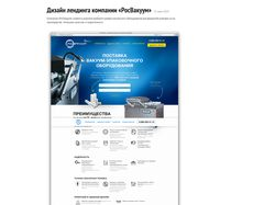 Дизайн лендинга компании «РосВакуум»