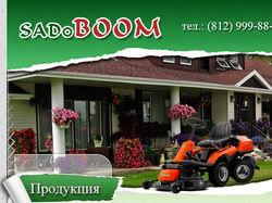 Интернет-магазин Sadoboom