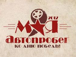 Лого для ежегодного автопробега в честь победы