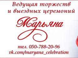 Баннер для сайта свадебных услуг