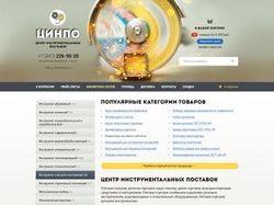 """Интернет-магазин """"ЦИНПО"""""""