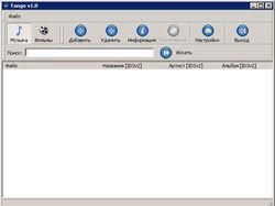 """СУБД """"Tango"""" - создание базы и поиск музыки по IDv"""