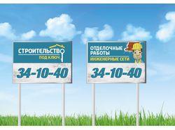 Уличные баннеры для строительной компании
