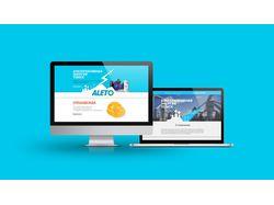Дизайн стартовой страницы для ALETO Томск