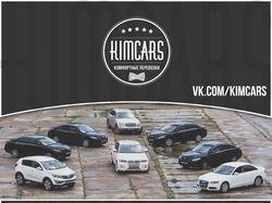 Дизайн рекламной листовки для Kimcars