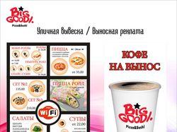 Big Goodi Оформление кафе / фирменный стиль