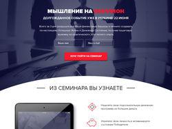 Landing Page Евгений Дейнеко