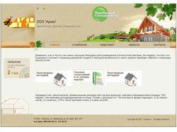 Сайт Архитектура/Дизайн/Строительство