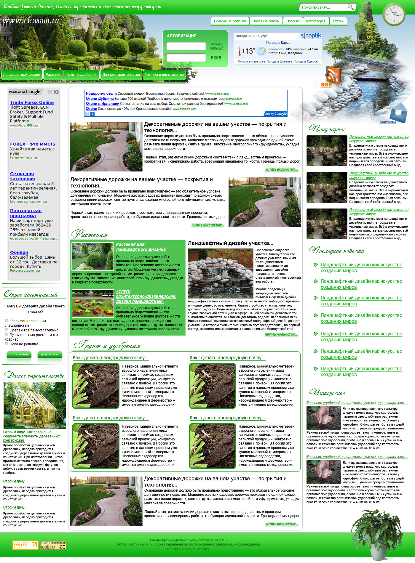 Сайт ландшафтных дизайнов
