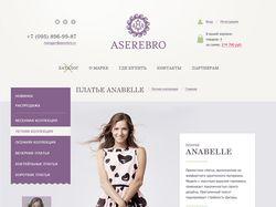 Дизайн Aserebro магазин женских платьев