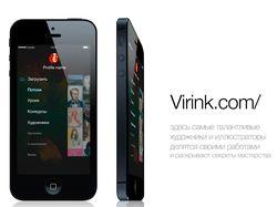 Приложение дополненяющее сайт VIRINK.com