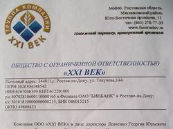 Благодарственное письмо от ООО «XXI ВЕК»