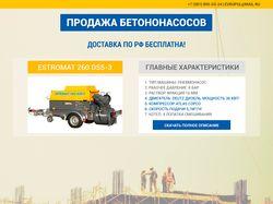Продажа бетононасосов - Лейдинг