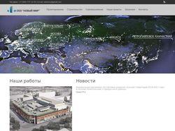 Создание сайта для компании «Новый мир».