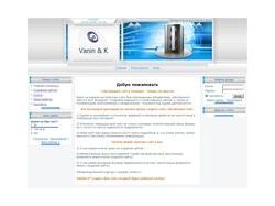 Vanin & K - создание сайтов от 2999 руб.