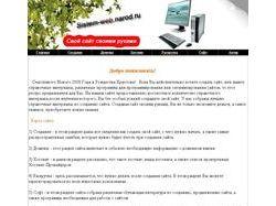 www.sistem-web.narod.ru