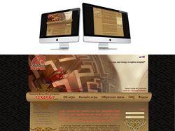 Сайт для Лабиринта Разума